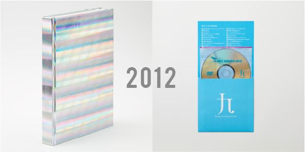 アワード年鑑2012