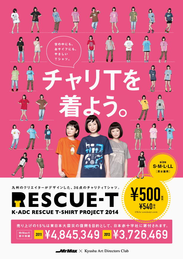 K-ADC RESCUE T-SHIRT PROJECT 2014