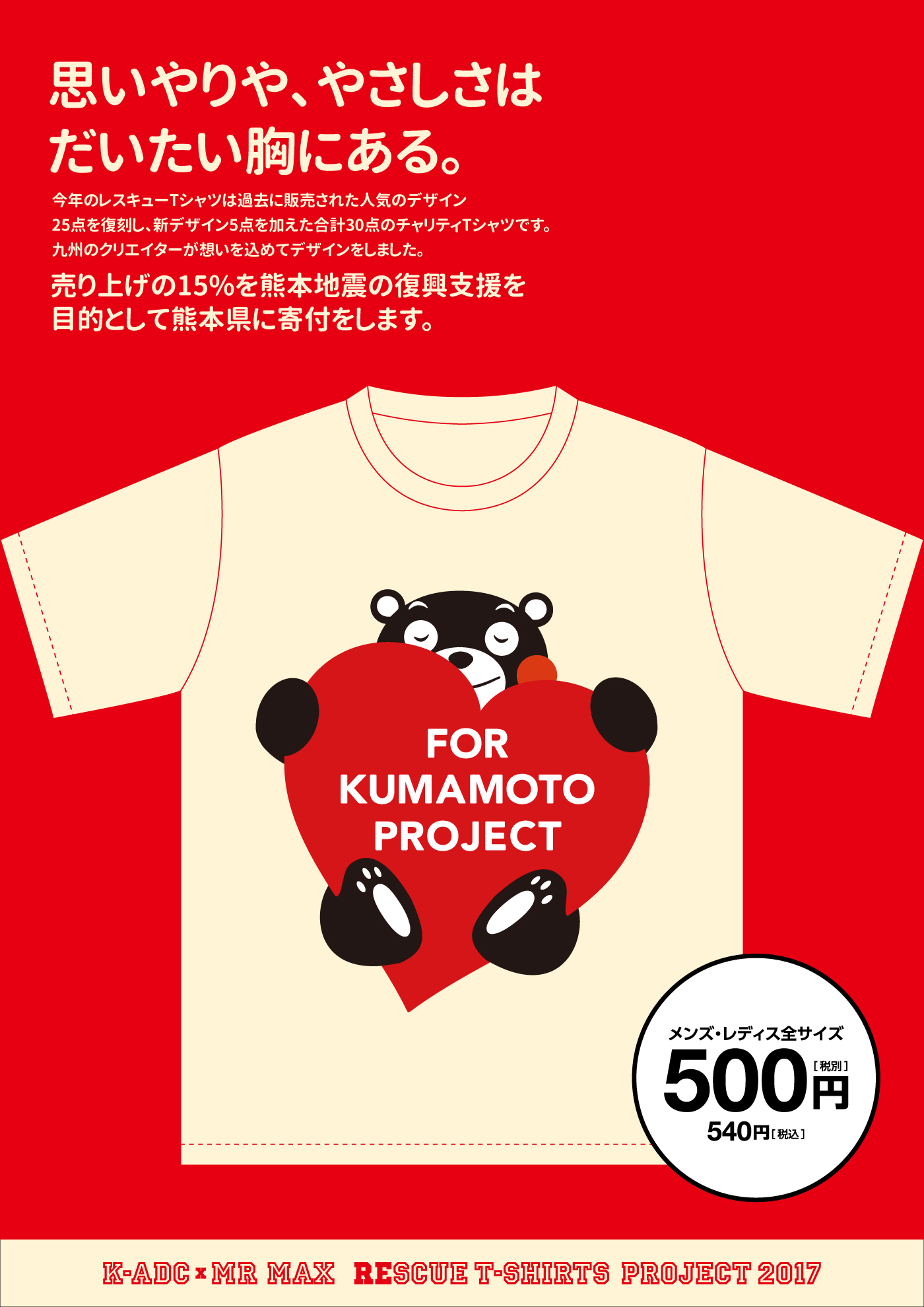 K-ADC RESCUE T-SHIRT PROJECT 2017