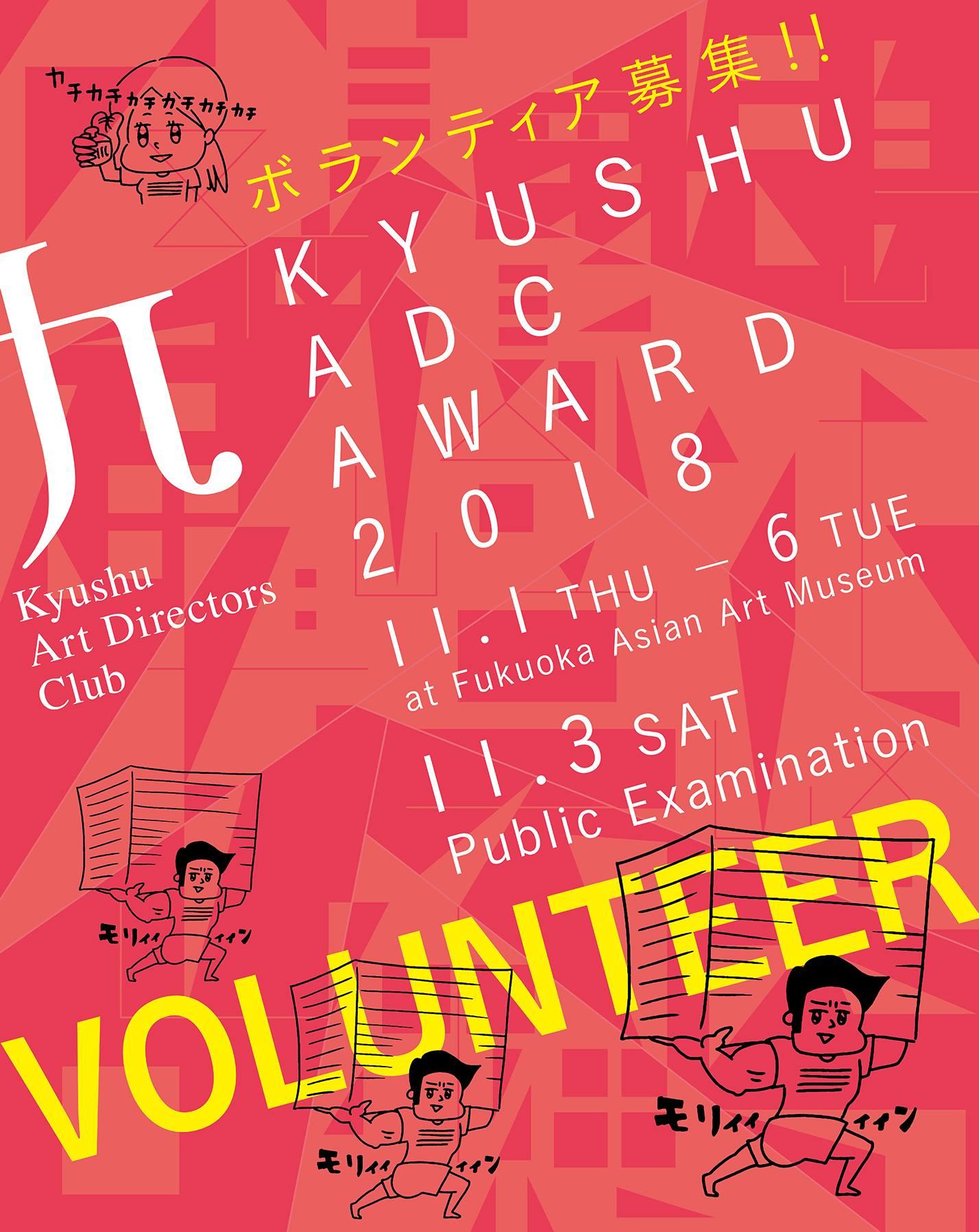 九州ADC AWARD2018 ボランティアスタッフ募集