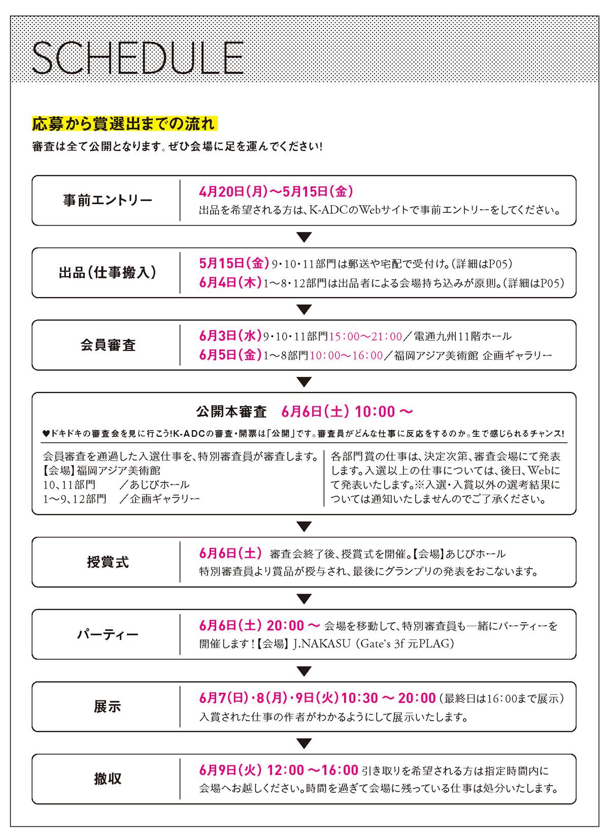 スケジュール2015