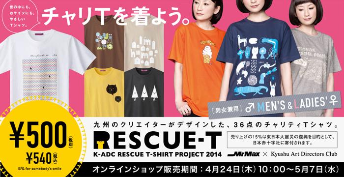 rescue_t-700
