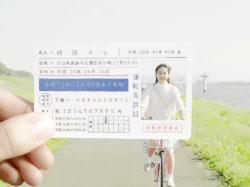 ACジャパン 中四国地域キャンペーン 「免許は、心の中にある。」