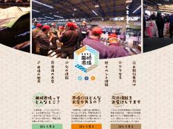 くまもと田崎市場Webサイトリニューアル