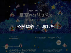 「リバーウォーク 星空のクリスマス」特設サイト