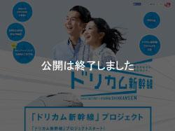 「ドリカム新幹線」キャンペーンWEBサイト