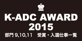 K-ADC AWARD 2015 部門9,10,11 受賞・入選仕事一覧