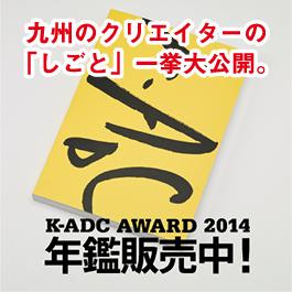 K-ADC AWARD 2014 年間販売中!