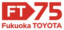 福岡トヨタ75年ロゴマーク