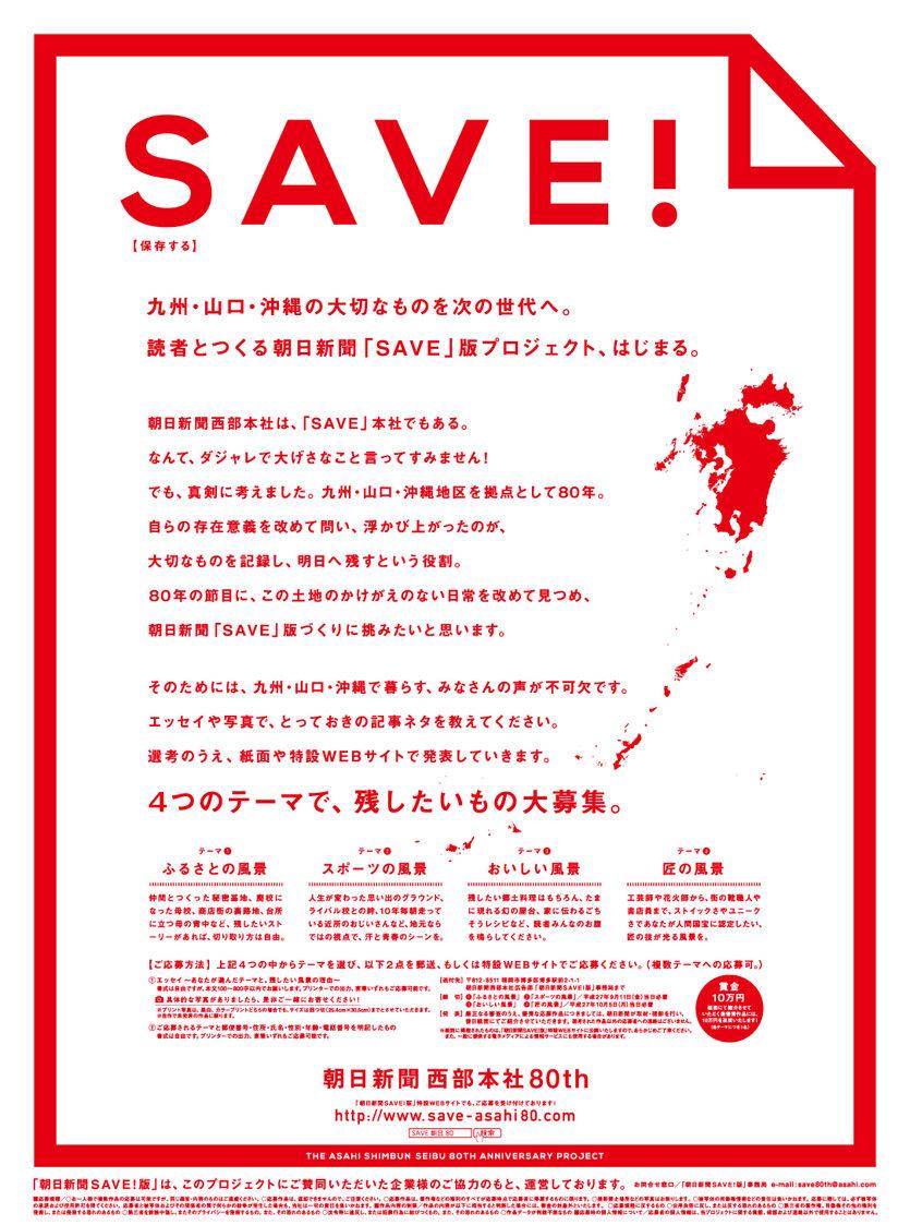 朝日新聞西部本社80周年「SAVE! 版」プロジェクト