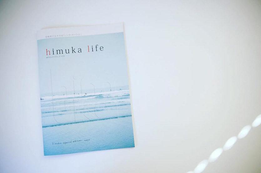 ひむか共和国情報誌別冊「himuka life」