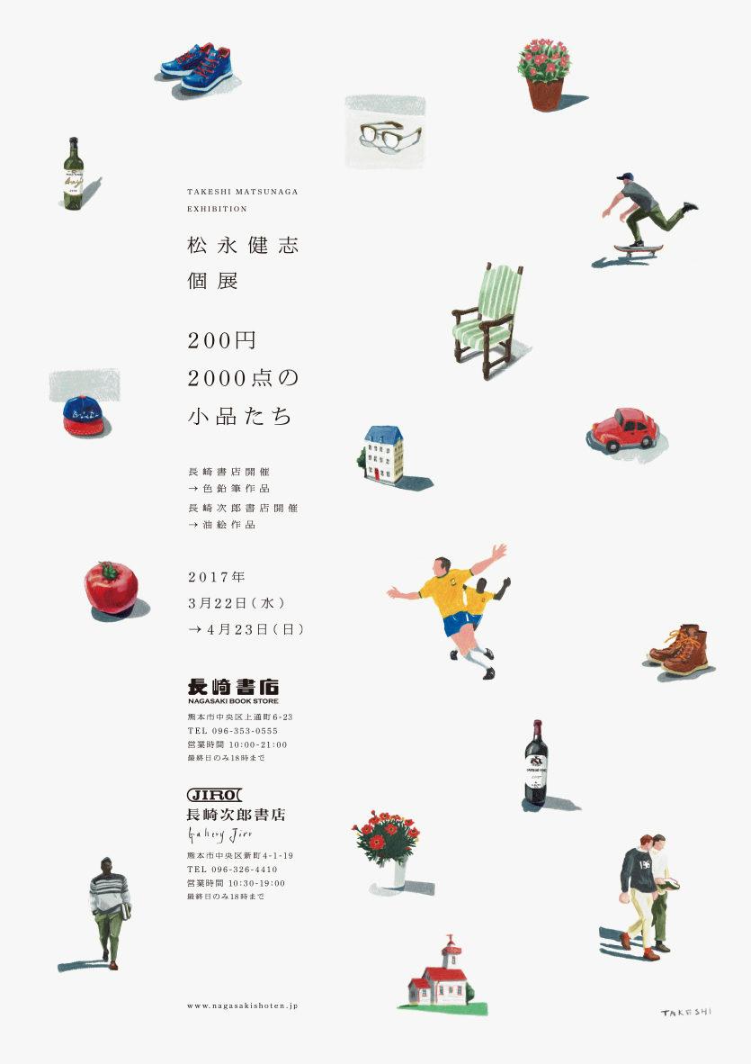 松永健志個展「200円2000点の小品たち」グラフィック・会場デザイン