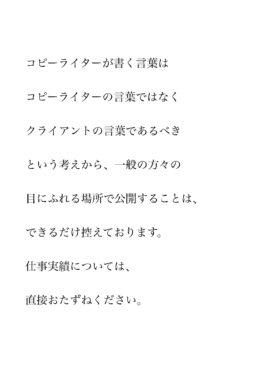 手島裕司コピー
