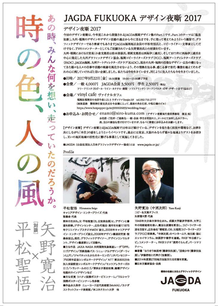 JAGDA FUKUOKA デザイン夜噺 2017
