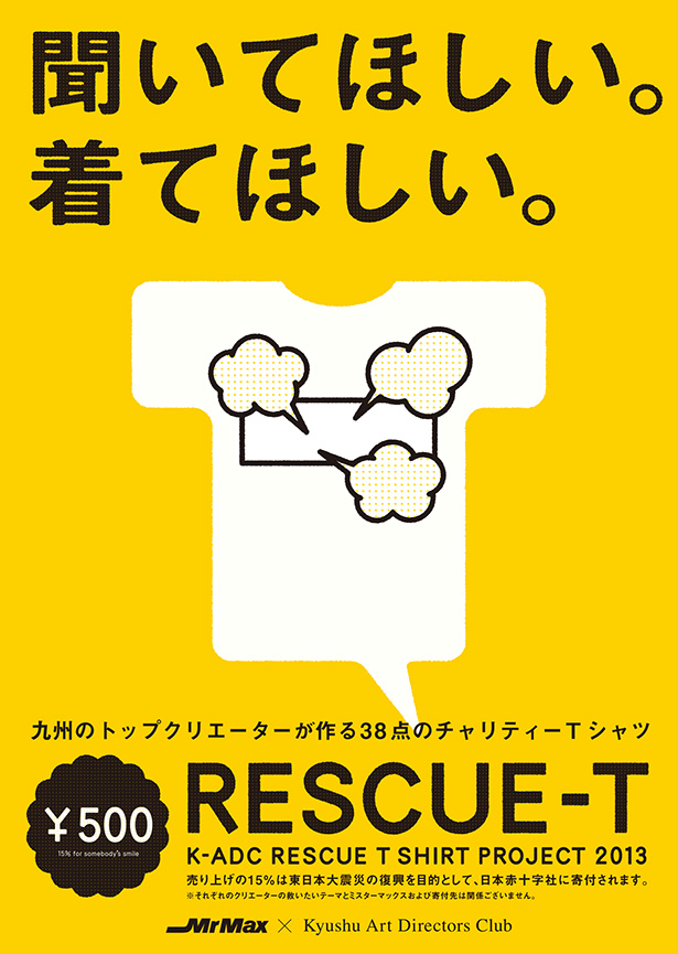 K-ADC RESCUE T-SHIRT PROJECT 2013
