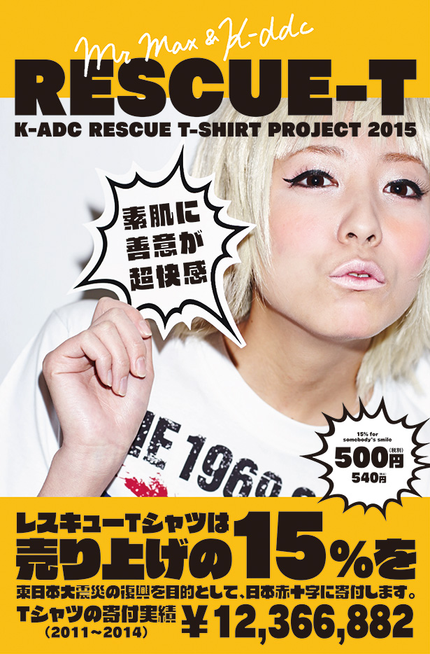 K-ADC RESCUE T-SHIRT PROJECT 2015