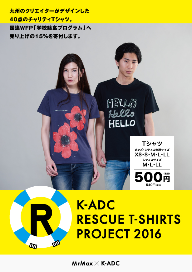 K-ADC RESCUE T-SHIRT PROJECT 2016