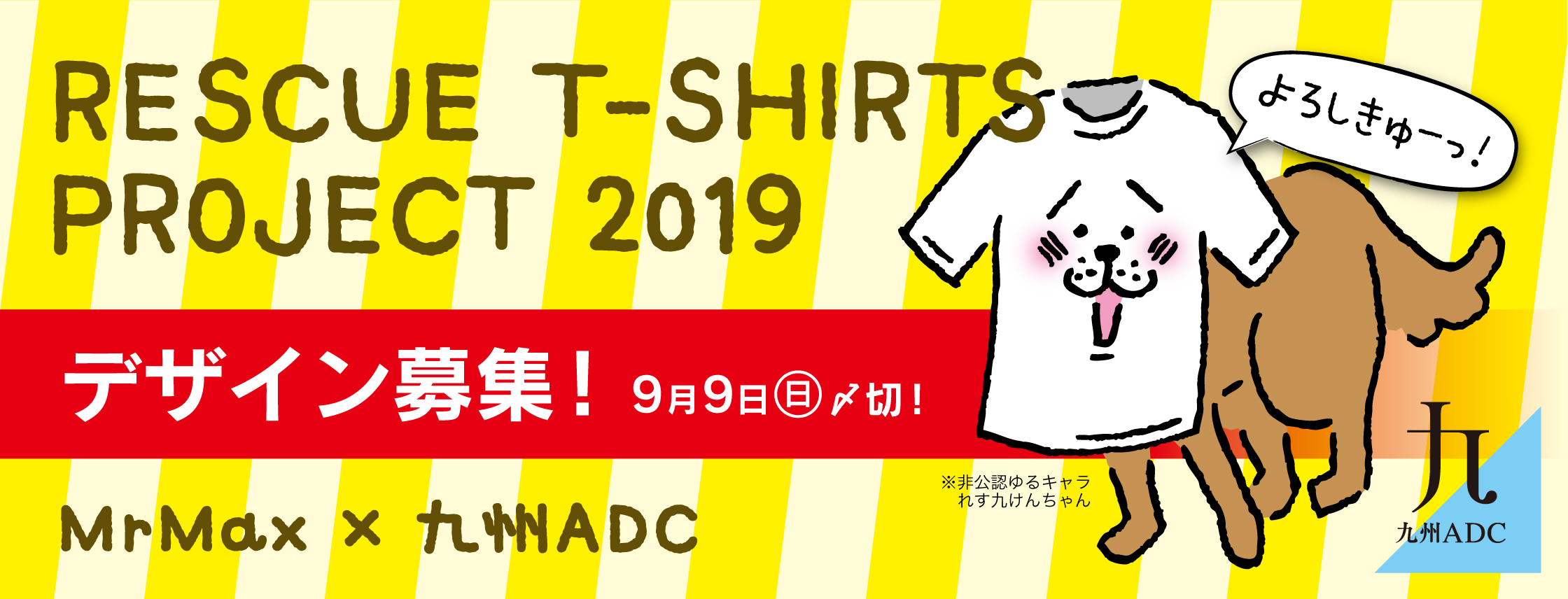 RESCUE T-SHIRTS PROJECT 2019