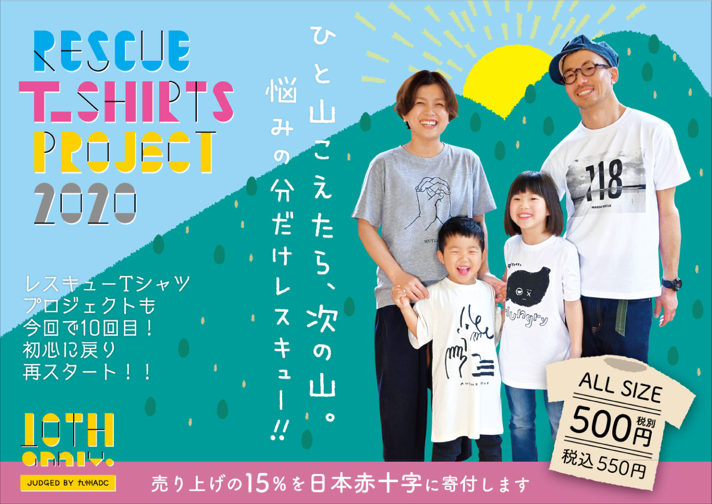 RESCUE T-SHIRTS PROJECT 2020