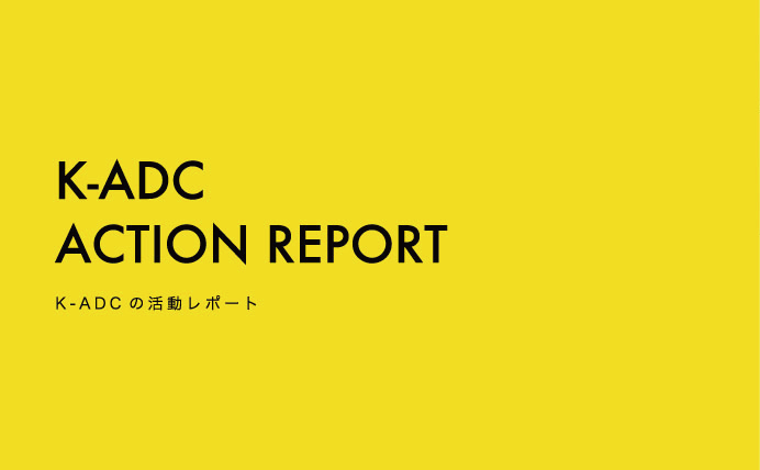 K-ADCの活動レポート