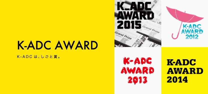 K-ADC AWARD