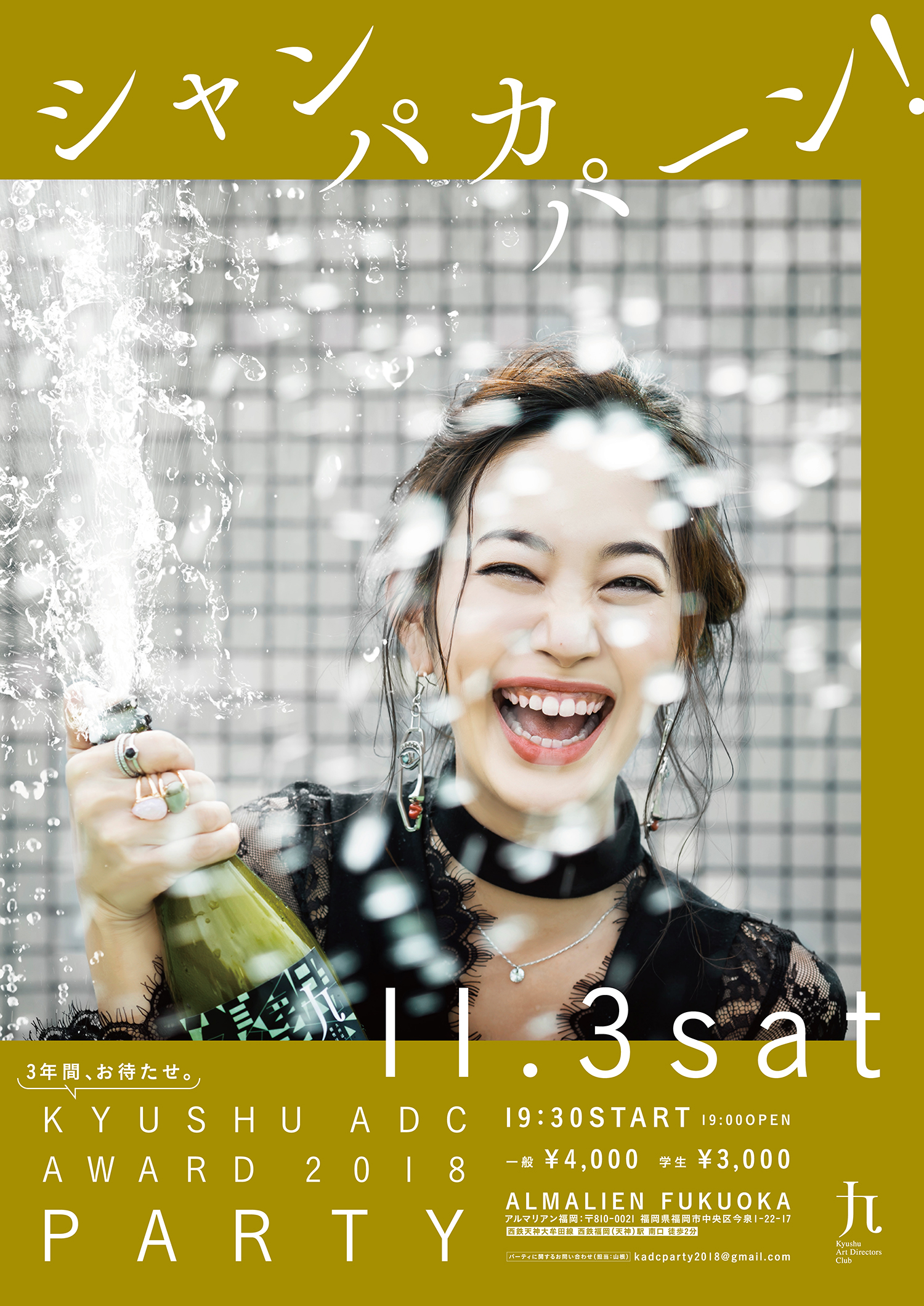 九州ADC AWARD2018 PARTY