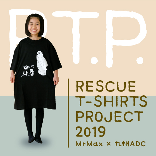 RESCUE T SHIRT 2019