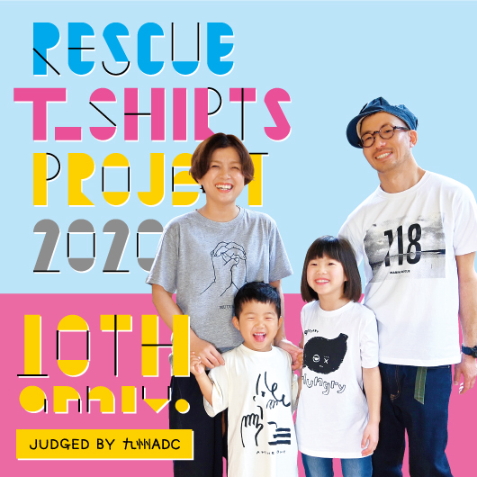 RESCUE T SHIRT 2020
