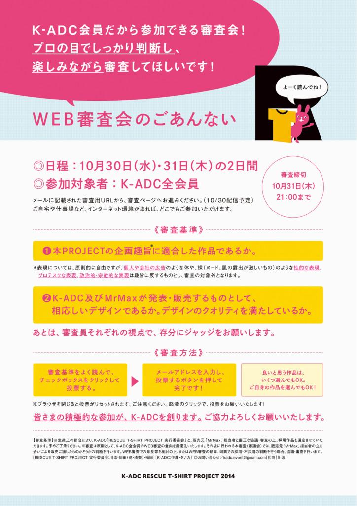 審査マニュアル_1025-01