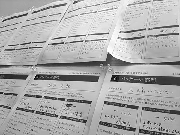 kadc_award2015_shinsayoushi