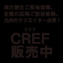 CREF販売中