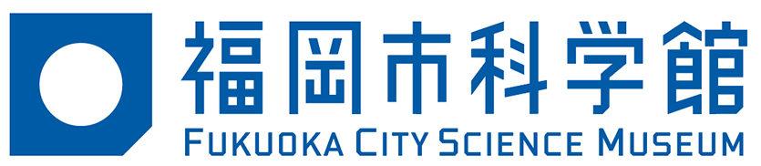 福岡市科学館ロゴマーク