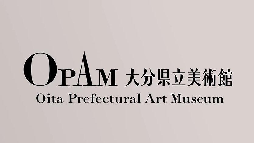大分県立美術館OPAM建設記録映像