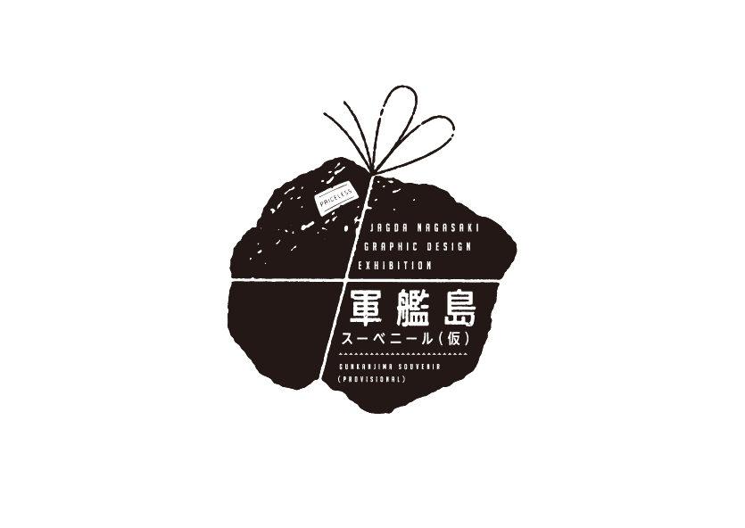 軍艦島スーベニール(仮)