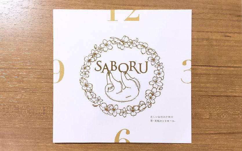 SABORU