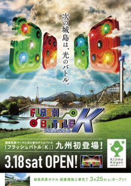新アトラクション・フラッシュバトル「K」誕生
