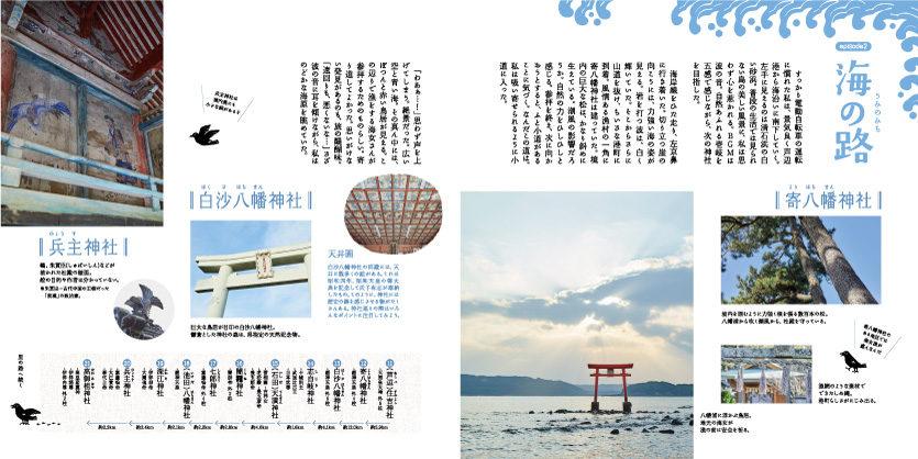 壱岐島四十二社巡り