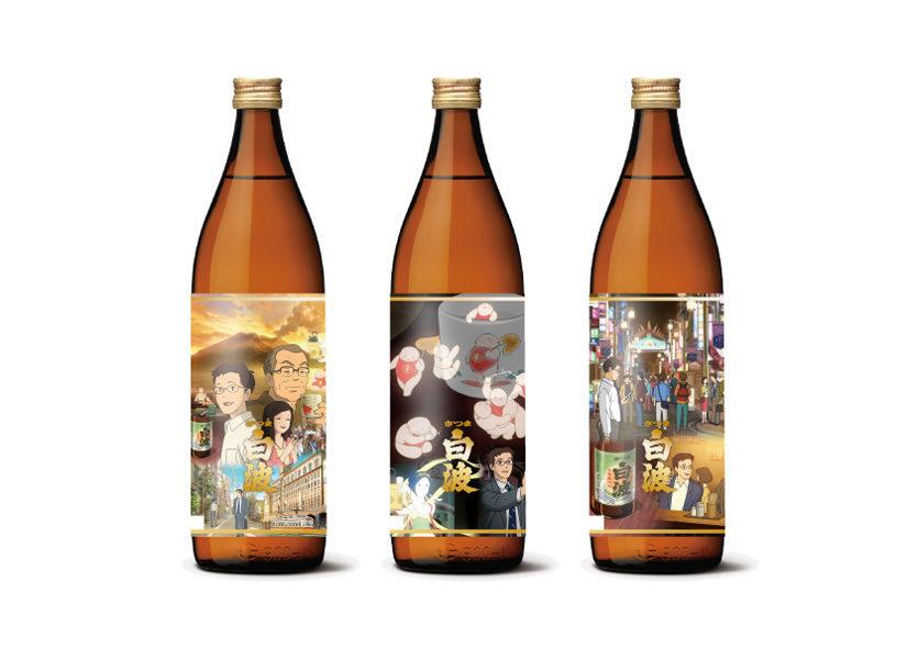 薩摩酒造さつま白波 「ふるさとは、いつも新しい。」