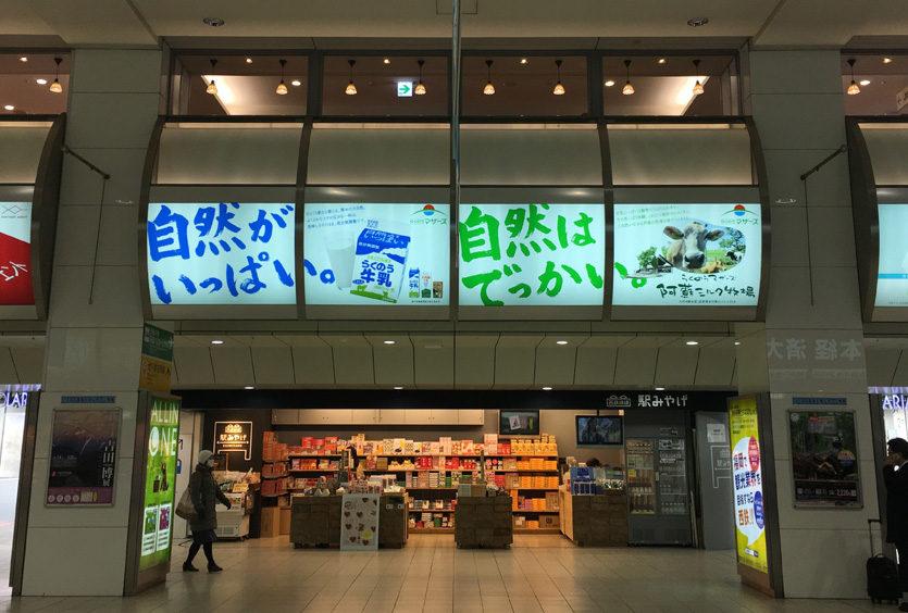らくのうマザーズ 電照看板(西鉄福岡天神駅)
