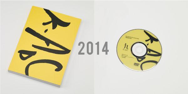 K-ADC AWARD年鑑2014