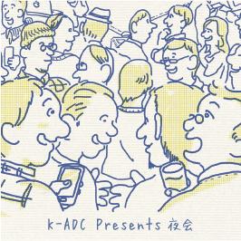 K-ADC Presents 夜会