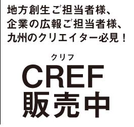 CREF販売中!